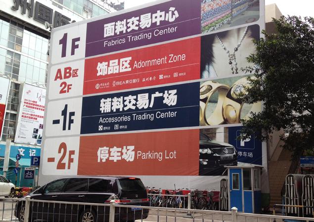 Guangzhou Zhongda Fabric Market Directory