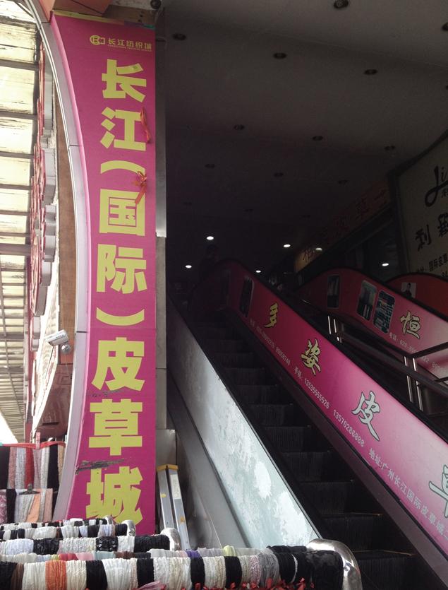Changjiang international fur city guangzhou china